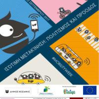 Ολοκληρώνεται η εβδομάδα κινητικότητας στην Κοζάνη με το κλείσιμο της οδού Μακεδονομάχων για τα αυτοκίνητα