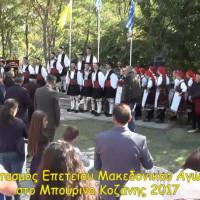 Οι εορταστικές εκδηλώσεις της επετείου του Μακεδονικού Αγώνα στον Μπούρινο – Δείτε το βίντεο
