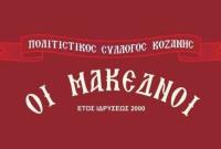 Ξεκίνησαν οι εγγραφές νέων μελών, χορευτών και χορωδών στον Πολιτιστικό Σύλλογο Κοζάνης «Οι Μακεδνοί»