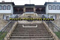 Εορτασμός του του Μακεδονικού Αγώνα στο Μουσείο Μακεδονικού Αγώνα στο Μπούρινο
