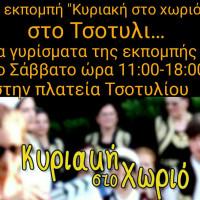 Η εκπομπή «Κυριακή στο Χωριό» στο Τσοτύλι Κοζάνης