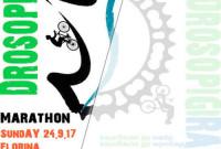 Μαραθώνιος Αγώνας Ορεινής Ποδηλασίας στη Φλώρινα Drosopigirace Marathon Mountainbike Race