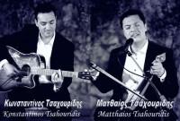 Σεμινάριο παραδοσιακής μουσικής από τους αδερφούς Τσαχουρίδη