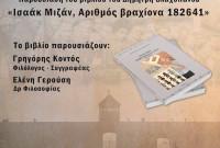 Κοζάνη: Παρουσίαση του βιβλίου του Δημήτρη Χρ. Βλαχοπάνου με τίτλο «Ισαάκ Μιζάν, αριθμός βραχίονα 182641»