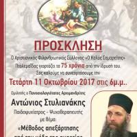 Εκδήλωση για τον εορτασμό των 75 χρόνων από την ίδρυση του «Καλού Σαμαρείτη» στην Πτολεμαΐδα