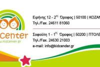 Ζητείται λογοθεραπευτής-τρια για εργασία στο κέντρο αντιμετώπισης μαθησιακών δυσκολιών KidCenter στην Κοζάνη