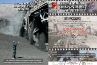 Δείτε το πρόγραμμα της εκδήλωσης: «Πτολεμαΐδα – 60 χρόνια με λιγνίτη»