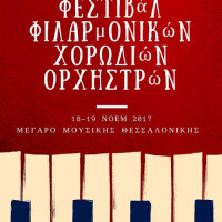 Το 8ο Διεθνές Φεστιβάλ Φιλαρμονικών Χορωδιών Ορχηστρών 18 και 19 Νοεμβρίου στη Θεσσαλονίκη