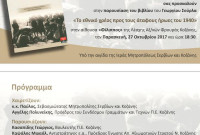 Παρουσίαση του βιβλίου του Γεωργίου Σούρλα «Το εθνικό χρέος προς τους άταφους του 1940» στην Κοζάνη