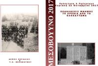Παρουσία του Γ.Γ. του ΚΚΕ Δ. Κουτσούμπα οι εκδηλώσεις του Ολοκαυτώματος στο Μεσόβουνο Εορδαίας – Δείτε αναλυτικά το πρόγραμμα
