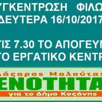 Συγκέντρωση φίλων του συνδυασμού του Λάζαρου Μαλούτα «Ενότητα» στην Κοζάνη