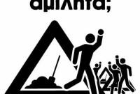Ψήφισμα Συλλόγων Εργαζομένων στους Δήμους της Δυτικής Μακεδονίας