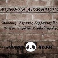 «Κατάθεση Αισθημάτων»: Ακούστε την πρώτη μουσική δουλειά του Στράτου Ζερβανταρίδη από την Ξηρολίμνη Κοζάνης