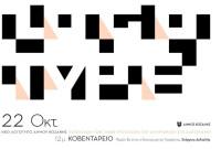 Εκδήλωση παρουσίασης των τριών προτάσεων που διακρίθηκαν στο διαγωνισμό για το νέο λογότυπο του Δήμου Κοζάνης