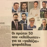 ΝΔ: Αυτά είναι τα 50 πρώτα νέα στελέχη που «κλείδωσαν» για τα «γαλάζια» ψηφοδέλτια – Τα ονόματα σε Κοζάνη και Καστοριά