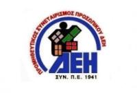 Καταγγελία μελών Διοίκησης του Προμηθευτικού Συνεταιρισμού προσωπικού της ΔΕΗ: «Συνεταιρισμός στον Γύψο»