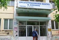 Το Συνδικάτο Οικοδόμων Κοζάνης για το επικείμενο επαναληπτικό 35ο Συνέδριο του Εργατικού Κέντρου Κοζάνης