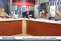 Η μόδα, η ομορφιά και το… φλερτ στην πόλη της Κοζάνης: Τι λένε οι συντάκτριες του γυναικείου ηλεκτρονικού περιοδικού στην εκπομπή του Top Channel «Επί Παντός»