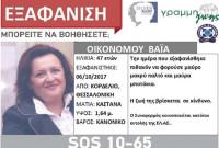 Βρέθηκε ζωντανή στην Καστοριά η Βαϊα Οικονόμου – Σε μοναστήρι της Κοζάνης ήταν από τις αρχές του μήνα η αγνοούμενη καθηγήτρια