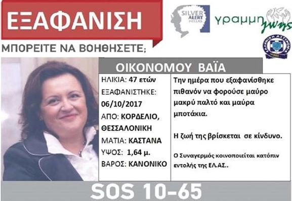 exafanisi_vaia-oikonomou