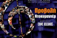 Προβολή του ντοκιμαντέρ «El Sistema – Σώζοντας Ζωές» από την ΕΛΜΕ στην Κοζάνη