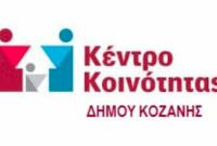 Ξεκίνησε η λειτουργία του Κέντρου Κοινότητας του Δήμου Κοζάνης – Τι ακριβώς είναι και ποιοι είναι οι ωφελούμενοι