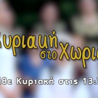 Η εκπομπή της ΕΡΤ3 «Κυριακή στο χωριό» στο Τσοτύλι