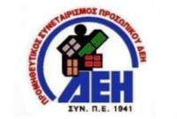 «Ναι κύριοι… Ανοχή τέλος!»: Απάντηση στην καταγγελία των μελών του Δ.Σ. του Προμηθευτικού Συνεταιρισμού Προσωπικού της ΔΕΗ