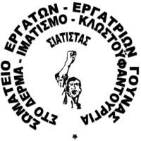 Ολοκληρώθηκαν οι αρχαιρεσίες του σωματείου εργατών γούνας Σιάτιστας