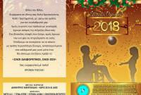 Χριστουγεννιάτικη γιορτή του Συλλόγου ΑμεΑ Δυτικής Μακεδονίας στην Πτολεμαΐδα