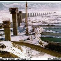 41 χρόνια από τα εγκαίνια της υψηλής γέφυρας Σερβίων – Εννιά νεκροί και πολλοί τραυματίες κατά τις εργασίες