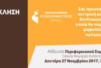 Παρουσίαση του ψηφοδελτίου και του προγράμματος του συνδυασμού «Επιχειρηματικός Δρόμος» για τις εκλογές του ΕΒΕ Κοζάνης