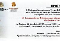 Εκδήλωση: «Οι Δυτικομακεδόνες στον πόλεμο του '40» στο Ιστορικό – Λαογραφικό και Φυσικής Ιστορίας Μουσείο Κοζάνης