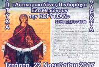 Εκδήλωση στην Κοζάνη για την απελευθέρωση της Κορυτσάς