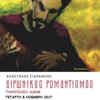 «Ειρωνικός Ρομαντισμός»: Παρουσίαση της πρώτης δισκογραφικής δουλειάς του Αποστόλη Σιαραμπή στην Κοζάνη