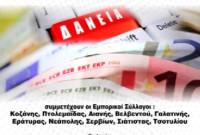 Εκδήλωση στην Κοζάνη για τον εξωδικαστικό μηχανισμό και τη ρύθμιση οφειλών των επιχειρήσεων