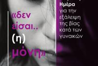 Κοζάνη: Δράσεις των Δομών Ισότητας των Φύλων με αφορμή την Παγκόσμια Ημέρα για την Εξάλειψη της Βίας κατά των Γυναικών