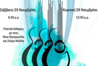 Συμμετοχή συνόλων κιθάρας του Δημοτικού Ωδείου Κοζάνης σε Πανελλήνια συνάντηση στη Λάρισα