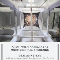 Ενημερωτική εκδήλωση με θέμα την Αποτίμηση κατάστασης μνημείων στην Π.Ε. Γρεβενών