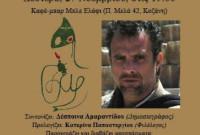Ο Πασχάλης Τσαρούχας στην Κοζάνη για να παρουσιάσει τη νέα ερωτική – πολιτική του νουβέλα