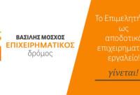 Τρεις έδρες δικαιούται ο «Επιχειρηματικός Δρόμος» στο Επιμελητήριο Κοζάνης, υποστηρίζεται στην ένσταση που κατέθεσε