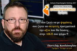 eve_kaplanoglou17