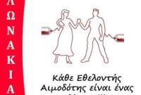Στα Αλωνάκια Κοζάνης η 29η Αιμοδοσία της «Γέφυρας Ζωής»