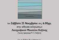 Παρουσίαση του βιβλίου της Μιράντας Ξαφά με τίτλο «Δημόσιο Χρέος» στην Κοζάνη