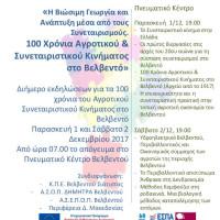 100 Χρόνια Αγροτικού και Συνεταιριστικού Κινήματος στο Βελβεντό – Η Βιώσιμη Γεωργία και Ανάπτυξη μέσα από τους Συνεταιρισμούς