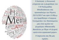 Εκδήλωση για την ψυχική υγεία στον εργασιακό χώρο στο Μποδοσάκειο Νοσοκομείο Πτολεμαΐδας