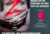 Παρουσίαση βιβλίου στην Κοζάνη στο πλαίσιο της Παγκόσμιας Ημέρας για την εξάλειψη της βίας κατά των γυναικών