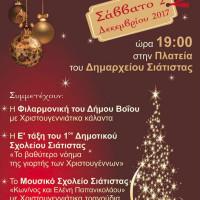 Εκδηλώσεις για το άναμμα του χριστουγεννιάτικου δέντρου στον Δήμο Βοΐου