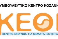 Χρήσιμες πληροφορίες για το Συμβουλευτικό Κέντρο Κοζάνης και τις υπηρεσίες του