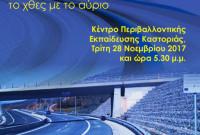 Εκδήλωση για την Πολιτική Συνοχής στην Περιφέρεια Δυτικής Μακεδονίας